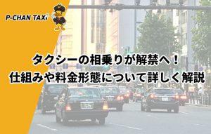 タクシーの相乗りが解禁へ!仕組みや料金形態について詳しく解説