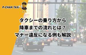 タクシーの乗り方から降車までの流れとは?マナー違反になる例も解説