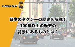 日本のタクシーの歴史を解説!100年以上の歴史の背景にあるものとは?