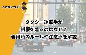 タクシー運転手が制服を着るのはなぜ?着用時のルールや注意点を解説