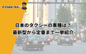 日本のタクシーの車種は?最新型から定番まで一挙紹介