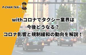 withコロナでタクシー業界は今後どうなる?コロナ影響と規制緩和の動向を解説!