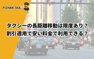タクシーの長距離移動は限度あり?割引適用で安い料金で利用できる?