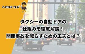 タクシーの自動ドアの仕組みを徹底解説!開閉事故を減らすための工夫とは?