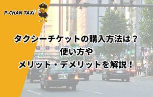 タクシーチケットの購入方法は?使い方やメリット・デメリットを解説!
