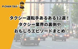 タクシー運転手あるある12選!タクシー業界の裏側やおもしろエピソードまとめ