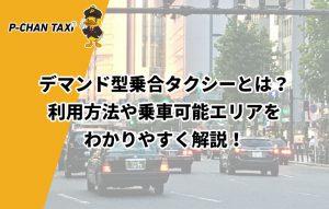 デマンド型乗合タクシーとは?利用方法や乗車可能エリアをわかりやすく解説!