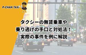 タクシーの無賃乗車や乗り逃げの手口と対処法!実際の事件を例に解説