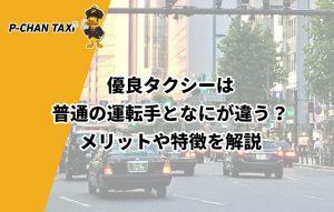 優良タクシーは普通の運転手となにが違う?メリットや特徴を解説