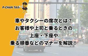 車やタクシーの席次とは?お客様や上司と乗るときの上座・下座や乗る順番などのマナーを解説!