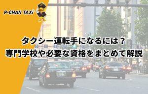 タクシー運転手になるには?専門学校や必要な資格をまとめて解説