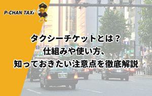 タクシーチケットとは?仕組みや使い方、知っておきたい注意点を徹底解説